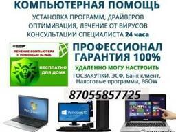 Срочно Программист выезд Астана. Установка Виндовс антивирус
