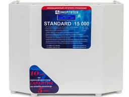 Стабилизатор напряжения Энерготех standart15000