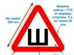 Стандартные знак наклейки ШИПЫ оптом по 50 тенге