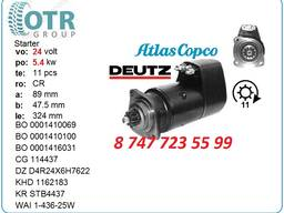 Стартер Atlas Copco 0001416031
