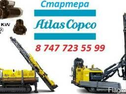 Стартер Atlas Copco (Атлас Копко) 2873B056