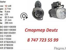 Стартер Deutz 0001366004