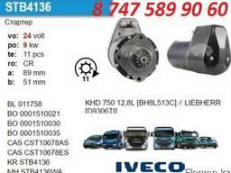 Стартер Iveco 0001410053