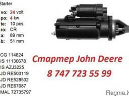Стартер John Deere Re528532