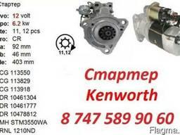 Стартер Kenworth 428000-1221
