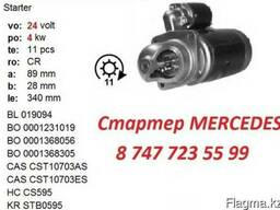 Стартер Mercedes 0001368028