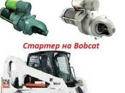 Стартер на Bobcat (Perkins) 6701847