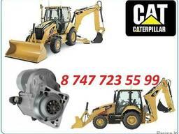 Стартер на Cat 416