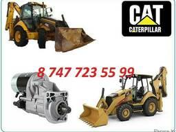 Стартер на Cat 422