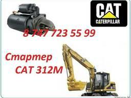 Стартер на Cat M312