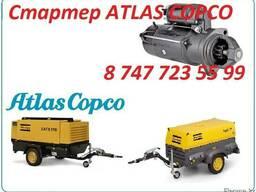 Стартер на дизельный компрессор Atlas Copco