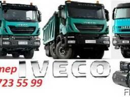 Стартер на грузовик Iveco (Ивеко) 0001368082