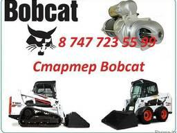 Стартер на спецтехнику Bobcat
