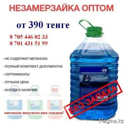 Стеклоомывающая жидкость (-30) незамерзайка