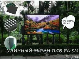 Светодиодный экран лед экран RGB P4 P5 P6 P8 P10 - фото 2