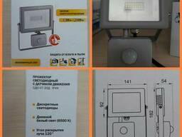 Светодиодные LED прожекторы с датчиком движения