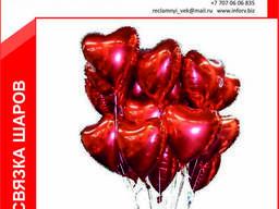 Связка фольгированных сердечек