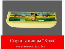 "Сыр ""Крал"" для пиццы 1кг.,2кг"