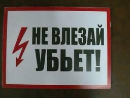 Табличка Не влезай убьет!