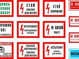 Таблички предупреждающие ОПТОМ в Актобе