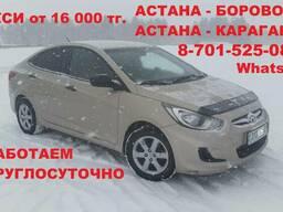 Такси Астана - Костанай от 60 000 тг.