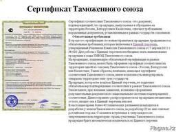 Таможенный Союз (ЕАЭС) оформление сертификатов/деклараций/ра
