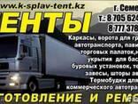Тенты автомобильные(автотент) от К-СПЛАВ-ТЕНТ - фото 5