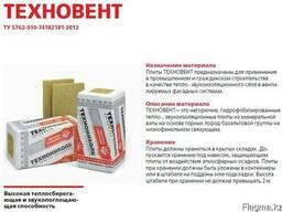 Теплоизоляционные плиты ТехноВентОптима 81-99 кг/куб. м 50