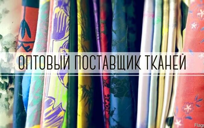 Ткани на заказ в Алматы