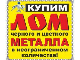 """ТОО""""ТрейдМет"""" -прием металлолома"""