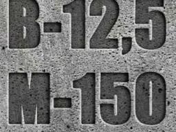 Бетон строительный М 150 (В 12, 5)