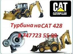 Турбина на Cat 428