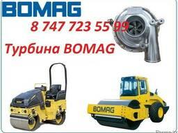 Турбина на каток Bomag