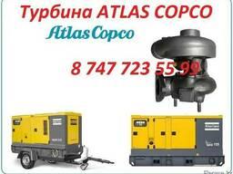 Турбина на компрессор ATLAS COPCO