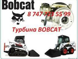 Турбина на спецтехнику Bobcat