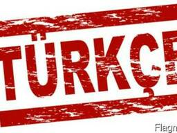 Турецкий язык