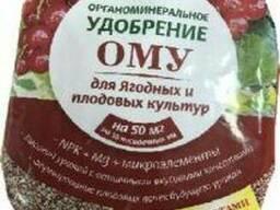 """Удобрение ОМУ """"Для ягодных и плодовых культур"""" 1кг"""