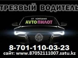 Такси Астана - Боровое от 18 000 тг.