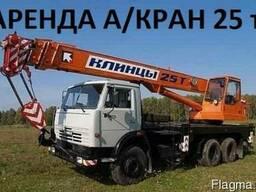 Услуги автокрана Камаз Клинцы 25 тонн