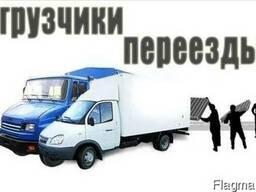 Услуги грузчиков, перевозка мебели, вещей, грузовое такси