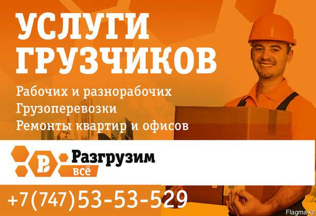 Услуги грузчиков Рудный