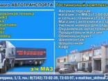 Услуги грузоперевозок - фото 2