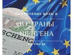 Услуги по оформлению виз в страны Шенгена