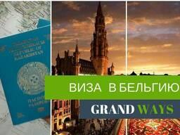 Услуги по оформлению визы в Бельгию