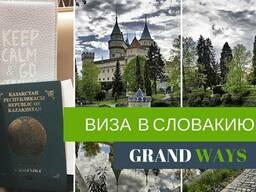 Услуги по оформлению визы в Словакию для граждан Казахстана