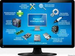 Услуги системного администратора, ремонт и настройка Вашего