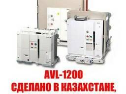 Вакуумный автоматический выключатель AVL-1200