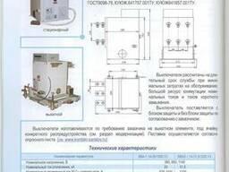 Вакуумный выключатель ВВА-1,14 кВ