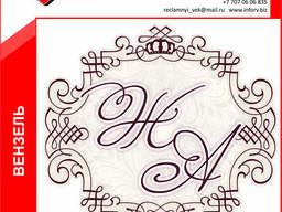 Вензель свадебный