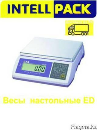 Весы настольные компактные ED, (Интеллпак, Intellpack)